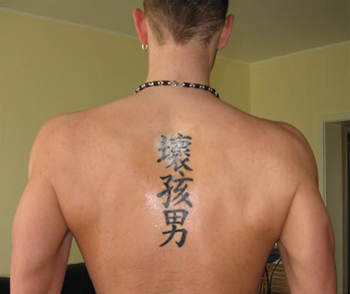 Japanese Tattoo Letters